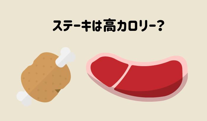 健康な未来 ステーキは高カロリー?