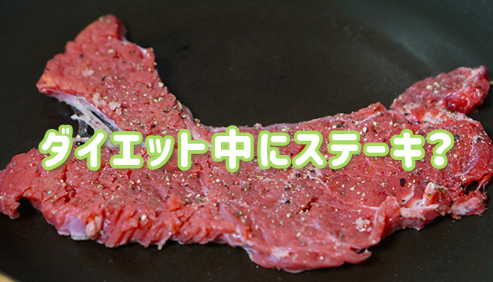 健康な未来 ダイエット ステーキ
