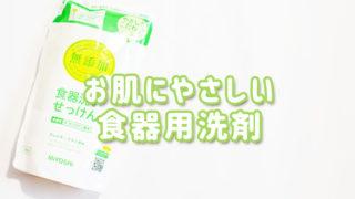 健康な未来 お肌に優しい食器用洗剤