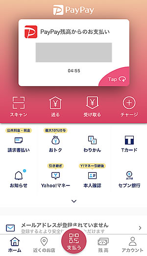 paypay支払いhome